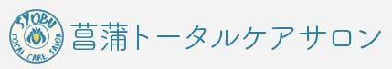 菖蒲トータルケアサロン